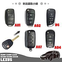 新莊晶匙小舖凌志LEXUS ES300 IS200 LS400 LX470 GS300 RX300 摺疊遙控晶片鑰匙複製