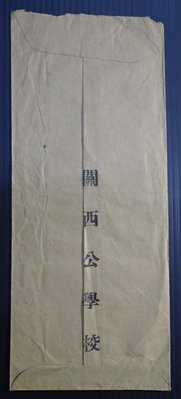 AA4(新竹關西老文獻集)日治時期『關西公學校』老信封
