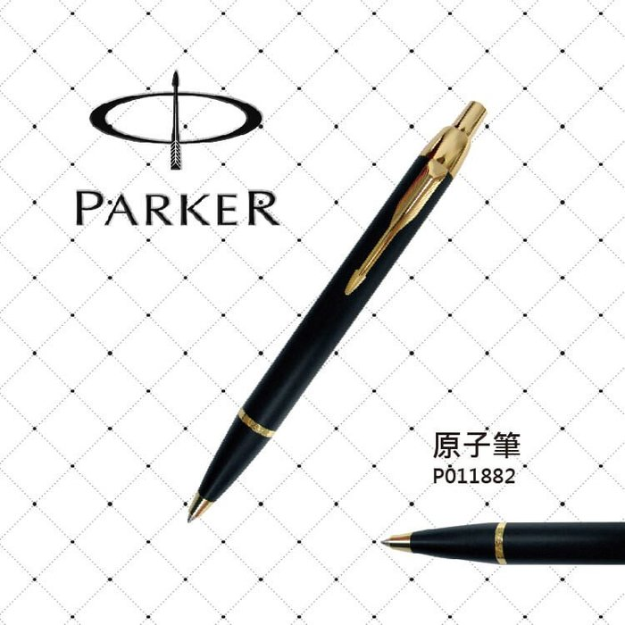 派克 PARKER IM 高尚系列 霧黑金夾 原子筆 P011882 鋼筆 鋼珠筆 墨水
