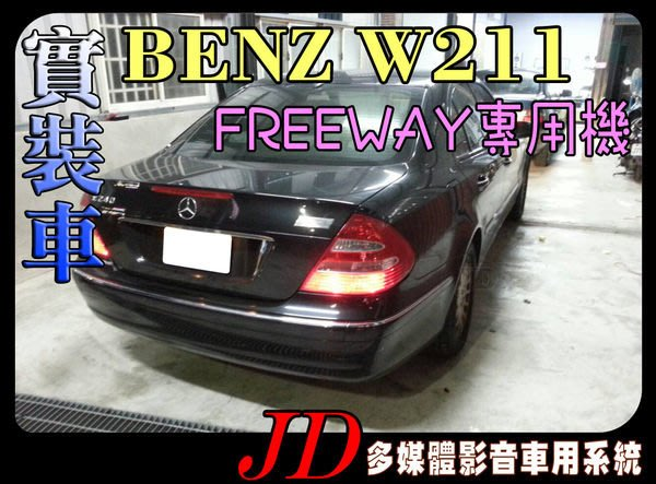 【JD 新北 桃園】BENZ W211 Freeway 專用機 PAPAGO 導航王 HD數位電視 360度環景系統 BSM盲區偵測 倒車顯影 手機鏡像。實車