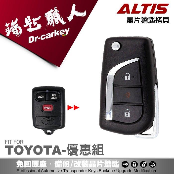 TOYOTA CORONA ALTIS升級 摺疊彈射式 整合遙控汽車晶片鑰匙
