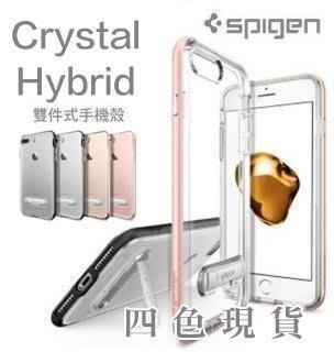 SGP iPhone 8 7 4.7  Hybrid 支架 邊框 防撞 透明 保護殼 手機殼 透明殼 矽膠 防摔殼