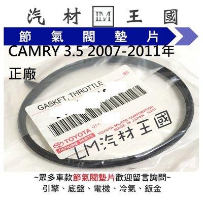 【LM汽材王國】 節氣閥 墊片 CAMRY 3.5 2007-2011年 正廠 原廠 節氣門 TOYOTA 豐田