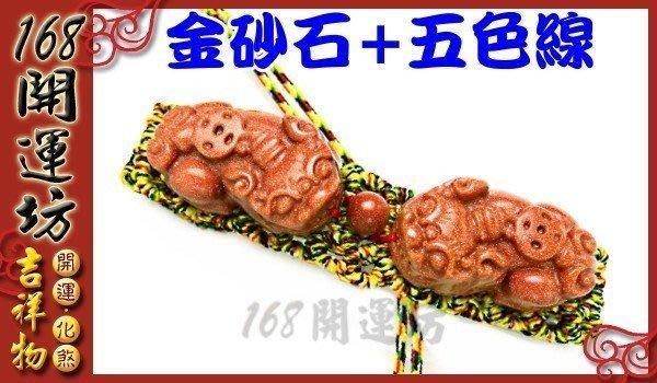 【168開運坊】貔貅系列【招財手鍊--開運五色線+金砂貔貅一對//附錦囊袋】*大優惠*
