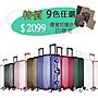 台灣現貨-26吋行李箱特價2099元-全配色升級款  現貨 實拍影片  9色任選 贈送專屬防塵套