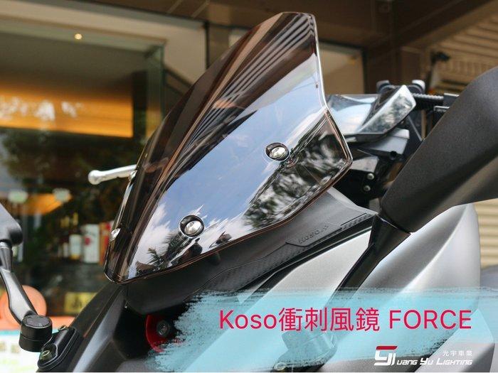 光宇車業 KOSO FORCE 衝刺風鏡 擋風鏡 風鏡 輕量化 一體式設計