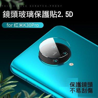 --庫米-- 小米 紅米 K30 Pro 鏡頭玻璃貼 鏡頭貼 保護貼 2.5D 硬度9H