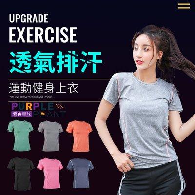 【紫色星球】透氣排汗 運動健身 吸濕快乾【T01】短袖上衣 排汗衫 運動服 健身衣 S-2XL