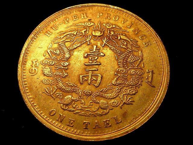 【 金王記拍寶網 】T2131  光緒三十年湖北省造大清銀幣 雙龍壹兩 金幣一枚 罕見稀少~