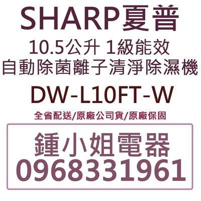 SHARP夏普 10.5公升 1級能效自動除菌離子清淨除濕機 DW-L10FT-W