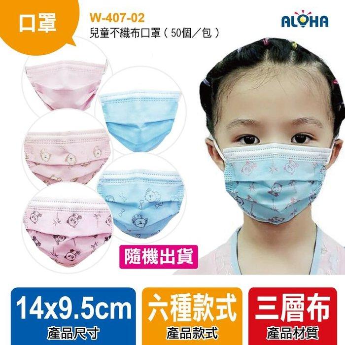 台灣現貨【W-407-02】兒童不織布口罩(50個/包)~圖案隨機出貨