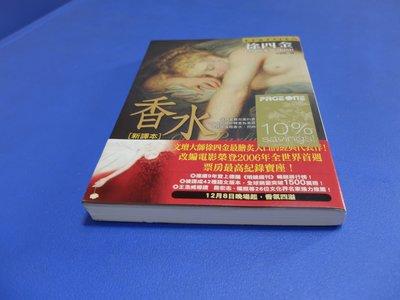 【愛書的牛奶豬】香水 (作者 徐四金 ) 皇冠出版 自有書