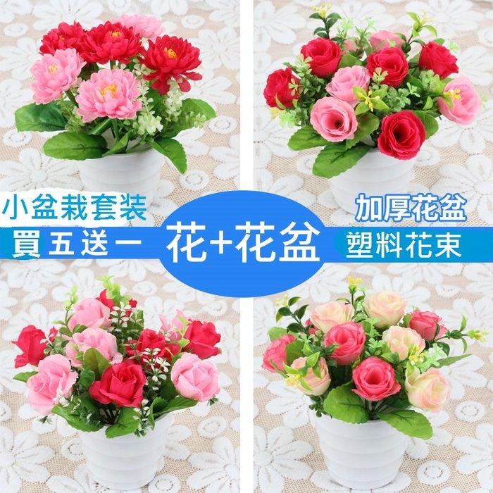 福福百貨~仿真假花絹花乾花擺件客廳家居茶几擺設塑料花束植物小盆栽套裝飾園藝~買5送1