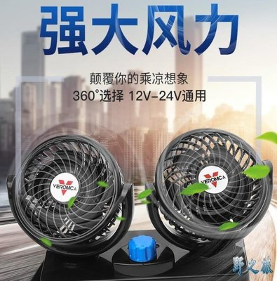 車載風扇車用12V24V面包車小貨車內制冷汽車電風扇車內強力大風力LXY3419