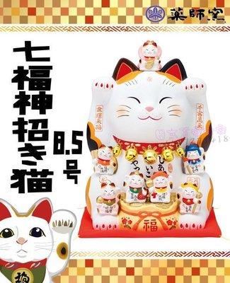 JP購✿19032900002 藥師窯 彩繪 招財貓 七福神 25.5cm 店面開幕 祝賀擺件 開業 轉運 8.5號