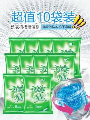 (奇點)10袋洗衣機清洗劑 家用全自動...