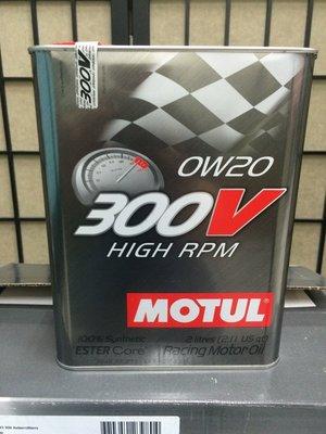 【魔特 MOTUL】300V、0W20、雙酯基全合成機油、2L/罐【法國進口】-單買區