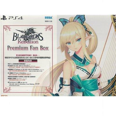 泥鼠※PS4※BLADE ARCUS Rebellion from Shining 限定版 繁體中文版(全新、免運)