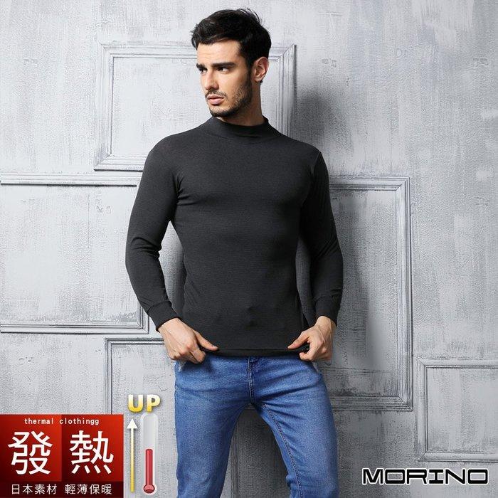 【MORINO摩力諾】發熱衣 長袖T恤  高領衫-灰色