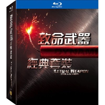 經典系列藍光/致命武器 套裝 BD The Lethal Weapon1-4【樂彼家居】JNHDOWIR