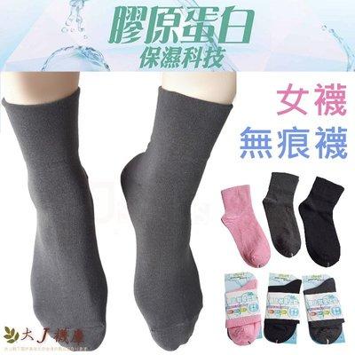 U-1-1 膠原蛋白-保濕無痕襪【大J...