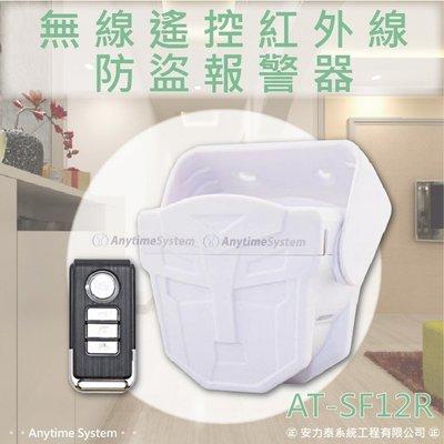 安力泰系統~ 居家/家用防盜 遙控型 紅外線警報器 紅外線防盜器 門窗感應器 免拉線~AT-SF12R