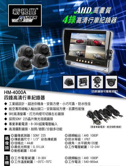 【全昇音響】AHD高畫質 四錄超清行車紀錄器 搭配4款SONY 225晶片無光夜視鏡頭,時刻紀錄守護愛車。大貨車 遊覽車