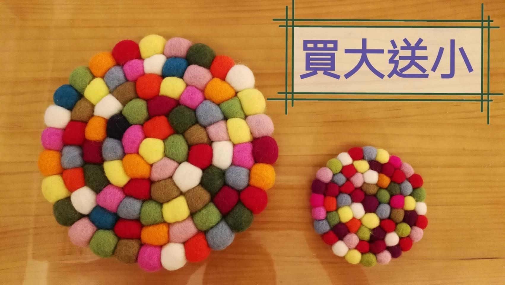 【買大送小】尼泊爾手工製作羊毛氈彩色鍋墊(約直徑20cm) 聖誕節交換禮物