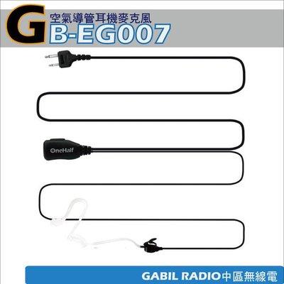 【中區無線電 對講機】GB-EA007S空氣導管耳機麥克風 REXON RL-102 ADI S-145 ICOM IC-T7 IC-W32