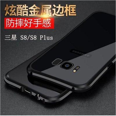 彩虹系列 三星Galaxy S8 Pl...