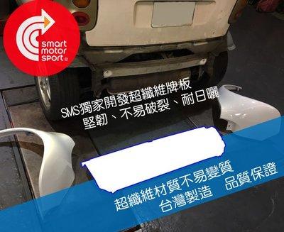 「SMS Smart」 Smart 450 後中保_超纖維 車殼 副廠