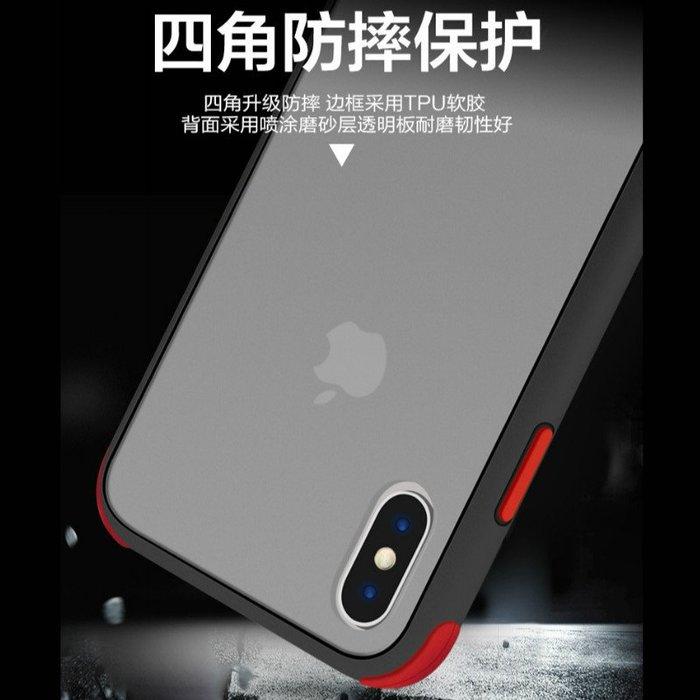 iPhone11 pro max 新撞色 磨砂膚感 i6 i7plus i8手機殼 ix xr xsmax 全包殼 防殼