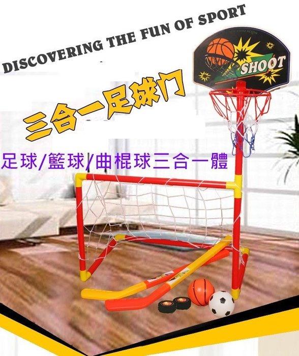 兒童籃球架足球門二合一室內戶外攜便幼兒園家用訓練體育運動玩具 --足球+籃球+曲棍球三合一 ☆百變花 yang☆
