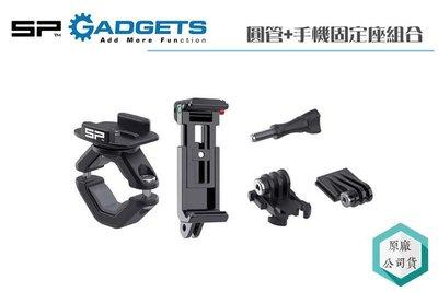 《視冠 高雄》下殺7折 SP Phone Mount Bundle 圓管+手機固定座組合 公司貨 53096