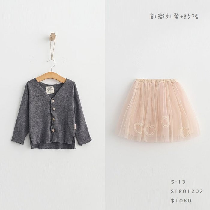 【Girl】 JC BABY 甜美針織外套 愛心紗裙套裝 圖片色  #S1801202