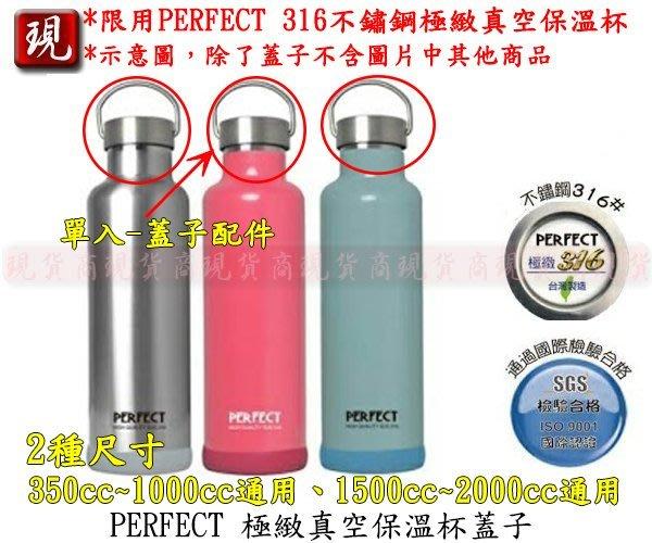 【現貨商】PERFECT 極緻 316不鏽鋼極緻真空保溫杯(瓶蓋配件) 蓋子 保溫瓶 杯蓋 防漏 保冷杯 台灣製造