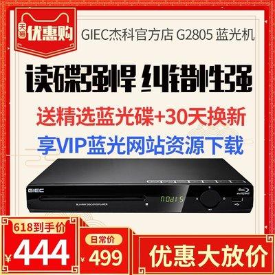 【安安3C】GIEC/杰科 BDP-G...