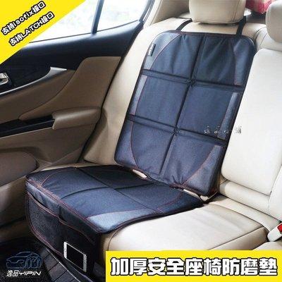 YP逸品小舖 加長加厚版 安全座椅防磨...