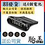 (胎王公司貨)ARE- 01 太陽能胎壓偵測器 TPMS...