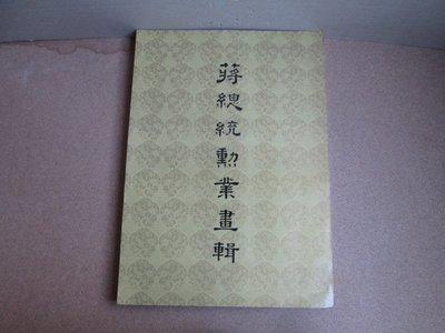 **胡思二手書店**《蔣總統勳業畫輯》...