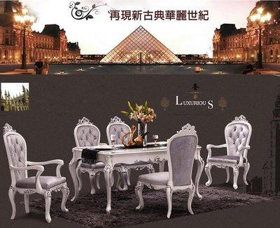 【大熊傢俱】樊迪 新古典 餐桌 餐桌椅組 書椅 銀箔 白色 歐式餐桌 另售餐椅