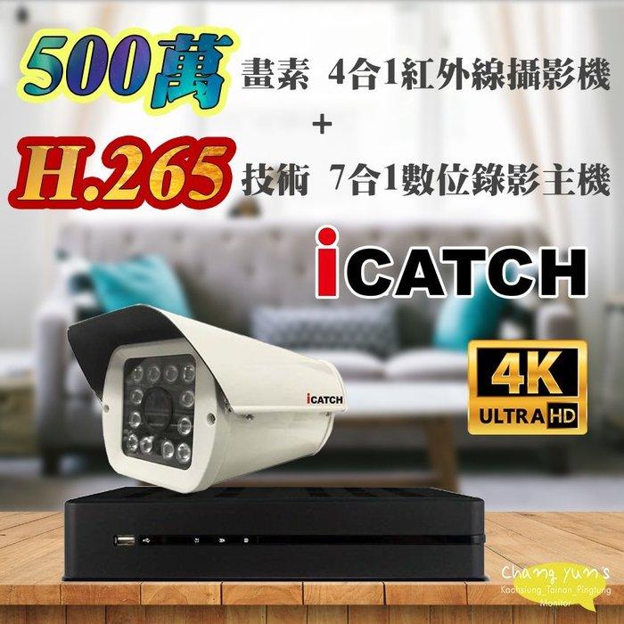 可取 ICATCH KMH-0425EU-K H.265 4路主機 + 5MP 500萬畫素 戶外型 紅外線攝影機*1