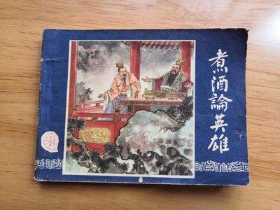 古玩收藏~連環畫收藏三國演義之十二《煮酒論英雄》80年代小人書老版書