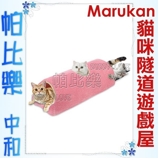 ◇帕比樂◇日本Marukan.長型貓咪隧道遊戲屋【MK-CT-251】多功能遊戲、睡床兩用窩