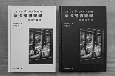 【日光徠卡台中】徠卡攝影美學+徠卡攝影美學II 授權中文版