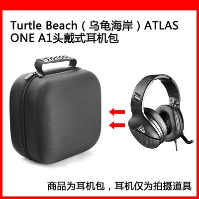 收納盒 收納包 適用于Turtle Beach(烏龜海岸)ATLAS ONE A1電競耳機包保護收納盒