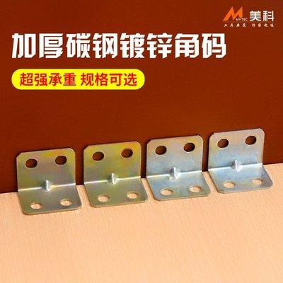 奇奇店-三角固定角碼L型不銹鋼鍍鋅加厚三角家具連接90度直角萬能角鐵托(規格不同價格不同喔)