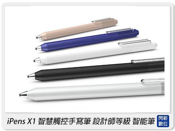 ☆閃新☆Xstar iPens X1 智能觸控筆 手寫筆(ipad/平板/手機/Apple)繪畫 創作 筆記 數位簽名