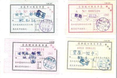 雅雅拍賣-早期鐵路回數票四張(品項如圖)-015