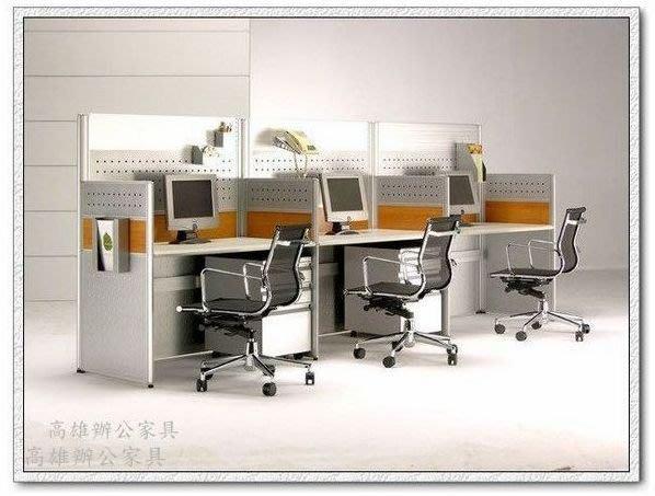 《工廠直營》{高雄OA辦公家具}辦公室OA屏風隔間&OA隔間屏風&辦公桌&會議桌&資料櫃&公文櫃165(高雄市區免運費)